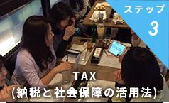 TAX 納税と社会保障の活用法