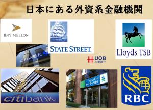 日本にある外資系