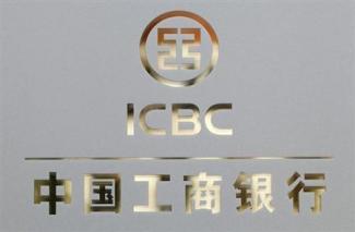 中国工商銀行、世界の銀行ランキング首位に躍進=英誌