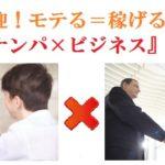 【10月9日】モテて稼げる!『ナンパ×ビジネス』セミナー
